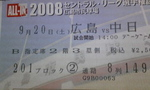 miha27kininaruki-2008-09-20T06-35-19-1.jpg